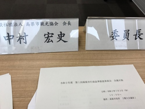 行政改革20200703