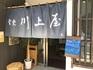 川上屋120181024