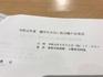 反省会220190830
