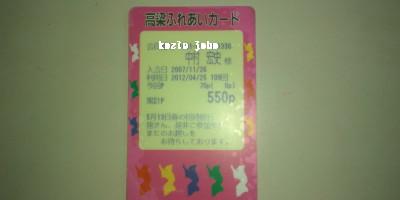 高梁ふれあいカード.jpg