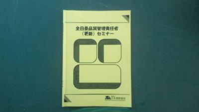 品質管理テキスト20120617