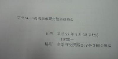 連絡会20150318