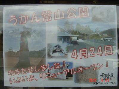 常山公園チラシ.JPG