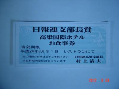 ホテルお食事券20120829