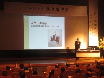 方谷講演会20150131
