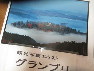 審査会グランプリ20150210
