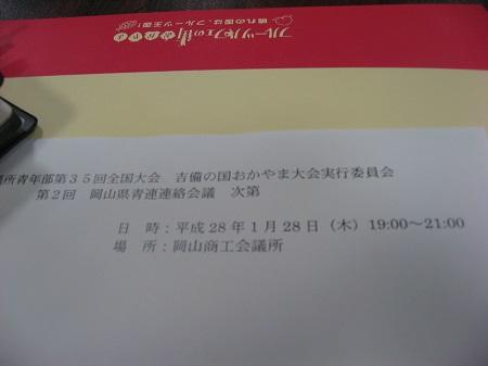 岡山20160128