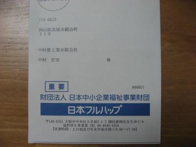 フルハップ220120904