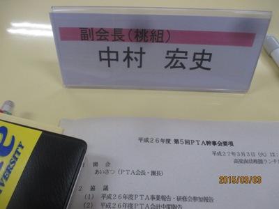幼幹事会20150303