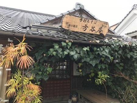 方谷庵20170217