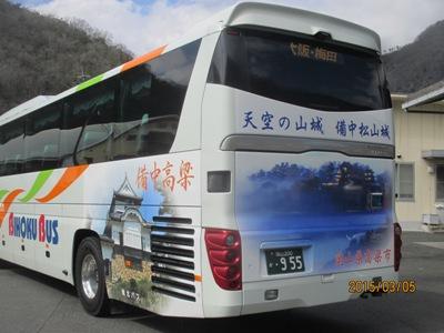 備北バス20150305