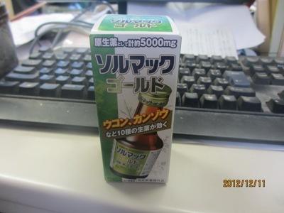 ソルマック20121210
