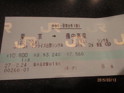チケット20150313