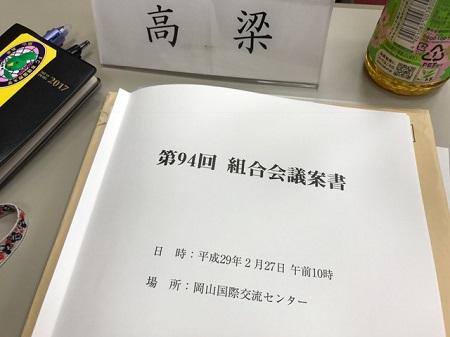 岡山120170227