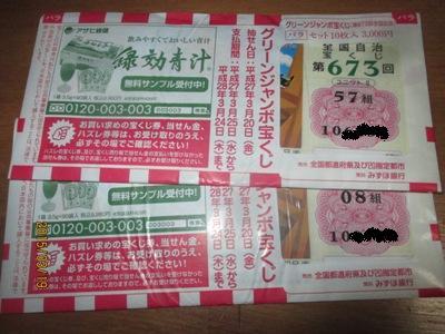 宝くじ20150319