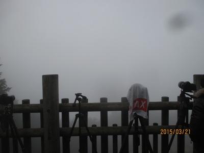 雲海120150321
