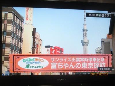 東京キビ20150323