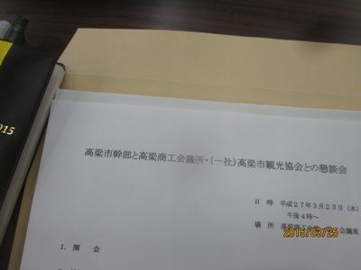 懇談会20150325