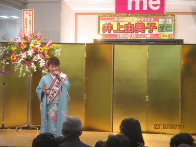 井上由美子20150329