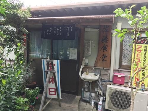 佐藤食堂20180906