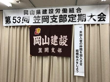笠岡支部20170326