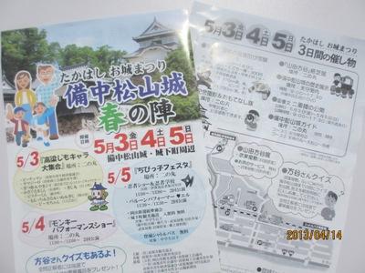 お城PR全体20130414