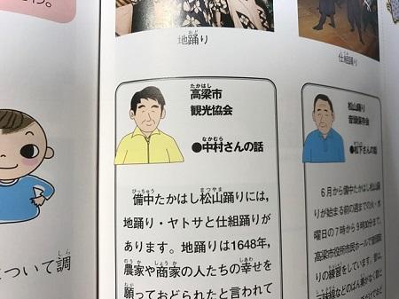 教科書220170408