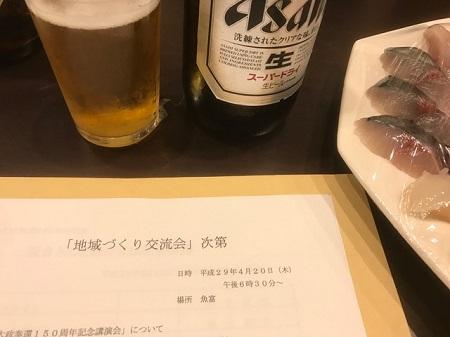 うおとみ20170420