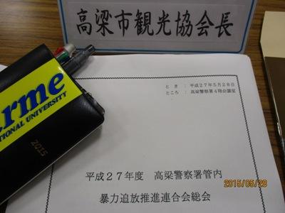 警察会議20150528