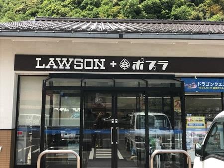 ローソンぽぷら20170507
