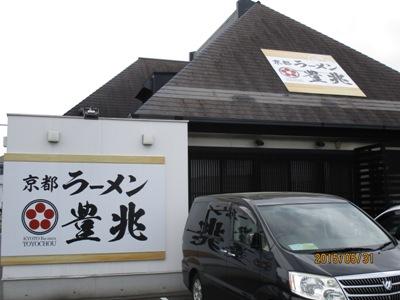 京都ラーメン120150531