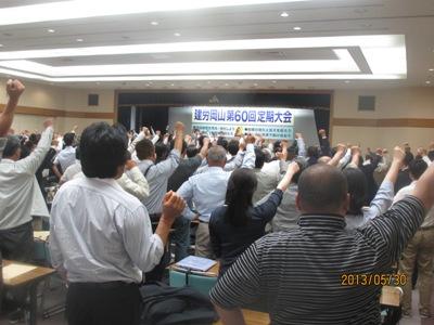 建労岡山大会20130530