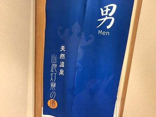 温泉20181025