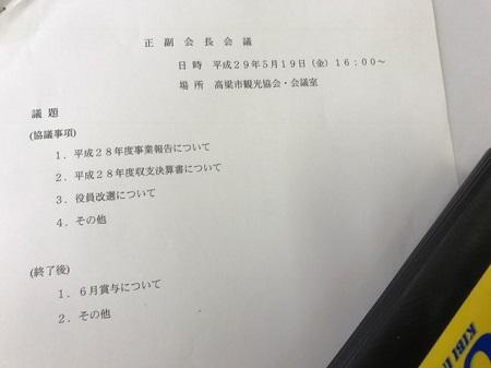 正副会長20170519