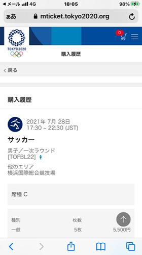 チケット20210728