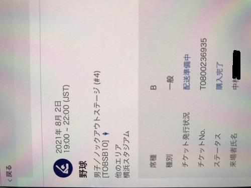 チケット220210802
