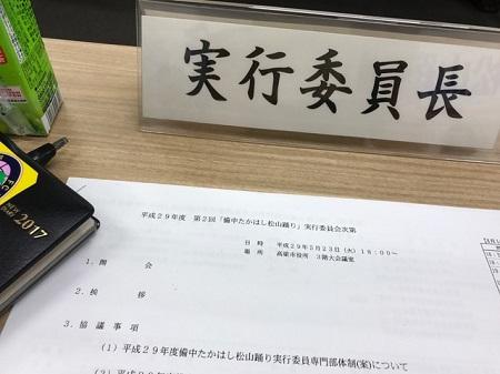 実行委員会220170523