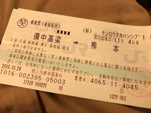 切符20181104