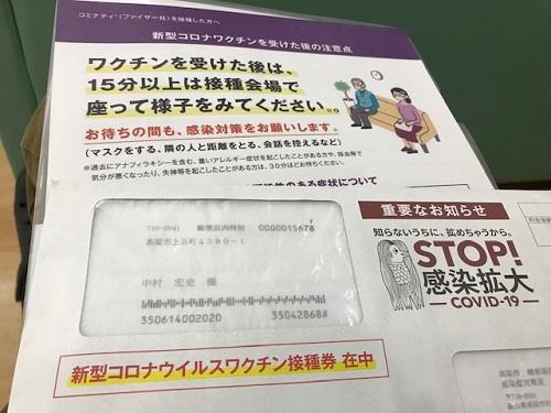 ワクチン20210729