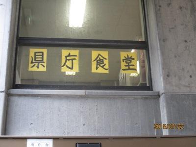 県庁食堂120150722