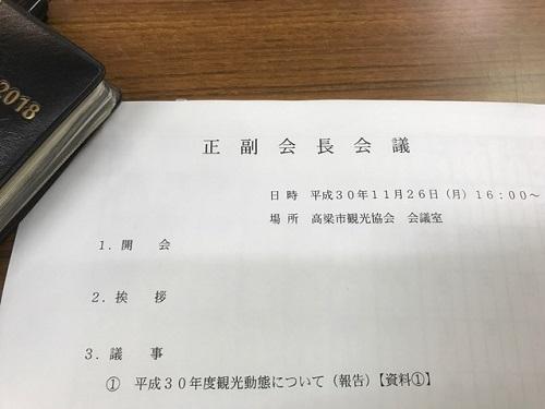 正副会長20181126