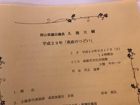 久徳120170617