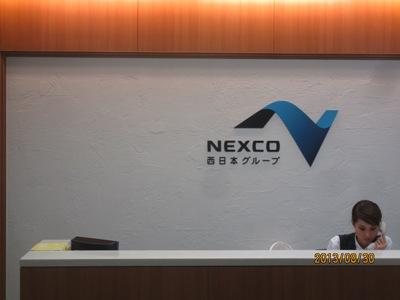 ネクスコ2130830