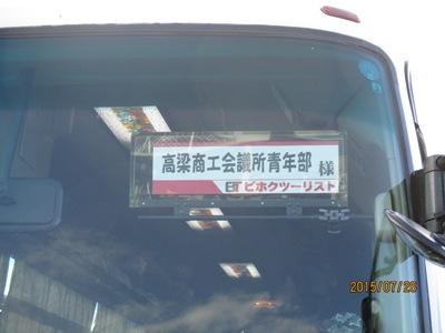 青年部バス20150726