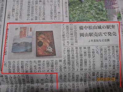 弁当新聞20150728