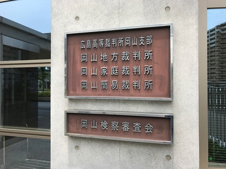 裁判所20170622
