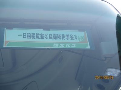 バス20150803