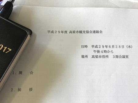 連絡会20170628