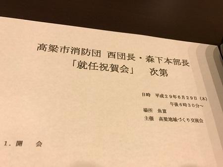 土井220170629