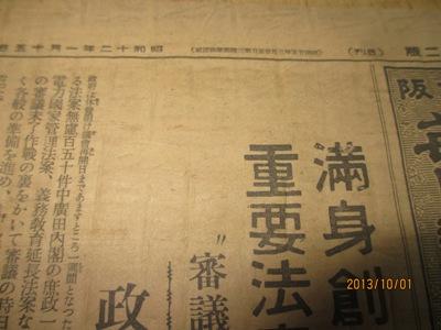 古新聞120131001